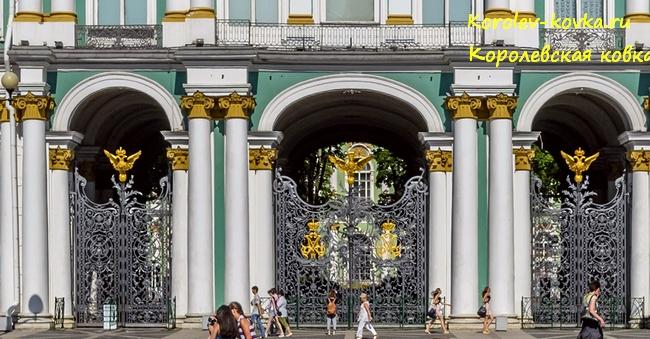 Кованые ворота Зимнего дворца в Санкт-Петербурге